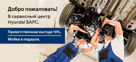 Добро пожаловать в сервисный центр Hyundai БАРС!